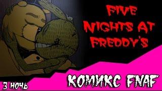 - Пять ночей с Фредди 3 ночь комикс fnaf 3