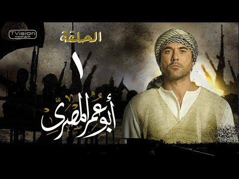 مسلسل أبو عمر المصري - الحلقة الأولى   أحمد عز   Abou Omar Elmasry - Eps 1