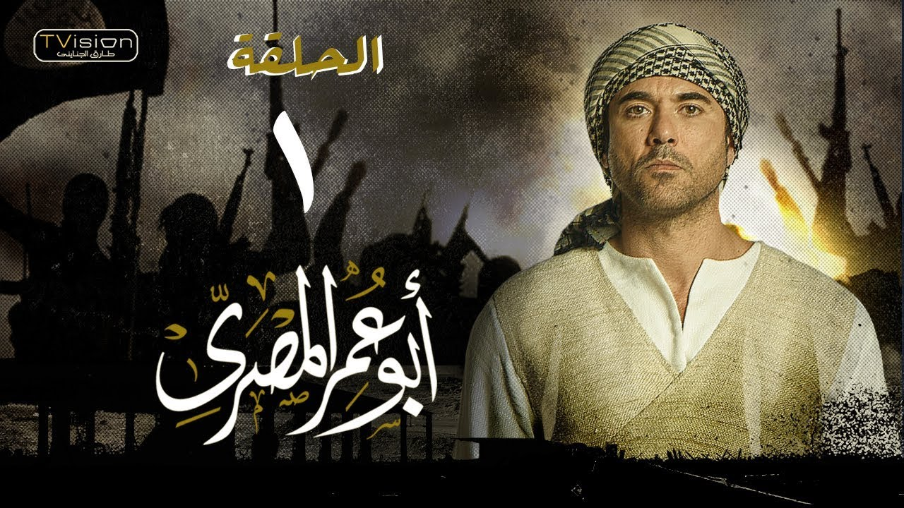 مسلسل أبو عمر المصري - الحلقة الأولى | أحمد عز | Abou Omar Elmasry - Eps 1