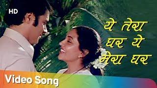 Yeh Tera Ghar Yeh Mera (ये तेरा घर ये मेरा) -  Farooque Sheikh - Jagjit Singh - Saath Saath - Deepti