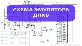 Схема эмулятора датчика положения коленвала (ДПКВ) + розыгрыш комплекта запчастей для его сборки