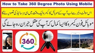 How to Take 360 Degree Photo Using Mobile Phone