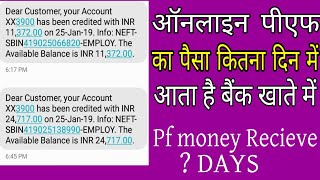 How much days to recieve online pf amount | pf ka paisa kitne din me aata hai | online pf claim