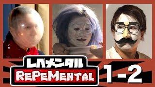 大好評企画!【絶対に笑ってはいけないw】『レペメンタル1-2』 thumbnail