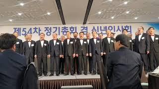 부산고 재경동창회 아스라이합창단 - 기쁜날(2020 정…