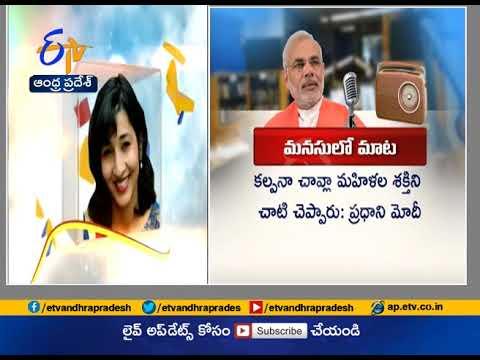 Mann ki Baat | PM Modi Addresses nation | Women Setting New Milestones