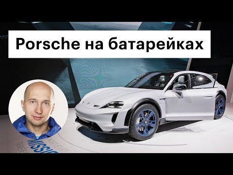 Обзор Porsche Mission E 2019