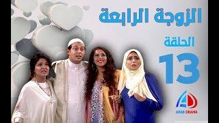 الزوجة الرابعة الحلقة 13 - مصطفى شعبان - علا غانم - لقاء الخميسي - حسن حسني Video