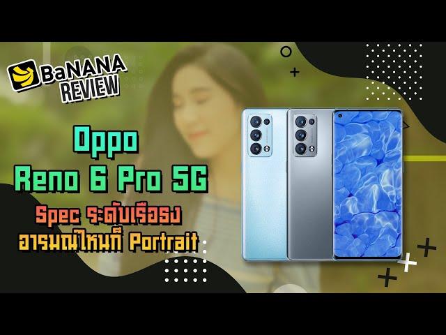 รีวิว OPPO Reno6 Pro 5G มือถือกล้องสวย สเปคเทพ | BNN Review