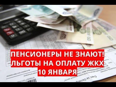 Пенсионеры не знают! Льготы на оплату ЖКХ 10 января