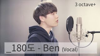 180도 (180 Degree) - 벤 (Ben) (Cover by Dragon Stone)