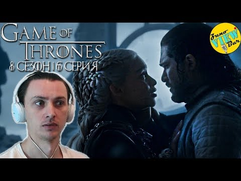 📺 ИГРА ПРЕСТОЛОВ 8 Сезон 6 Серия - РЕАКЦИЯ / Game Of Thrones Season 8 Episode 6 REACTION