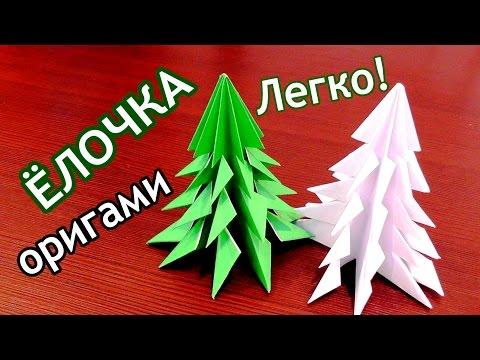 Как сделать елку из бумаги оригами