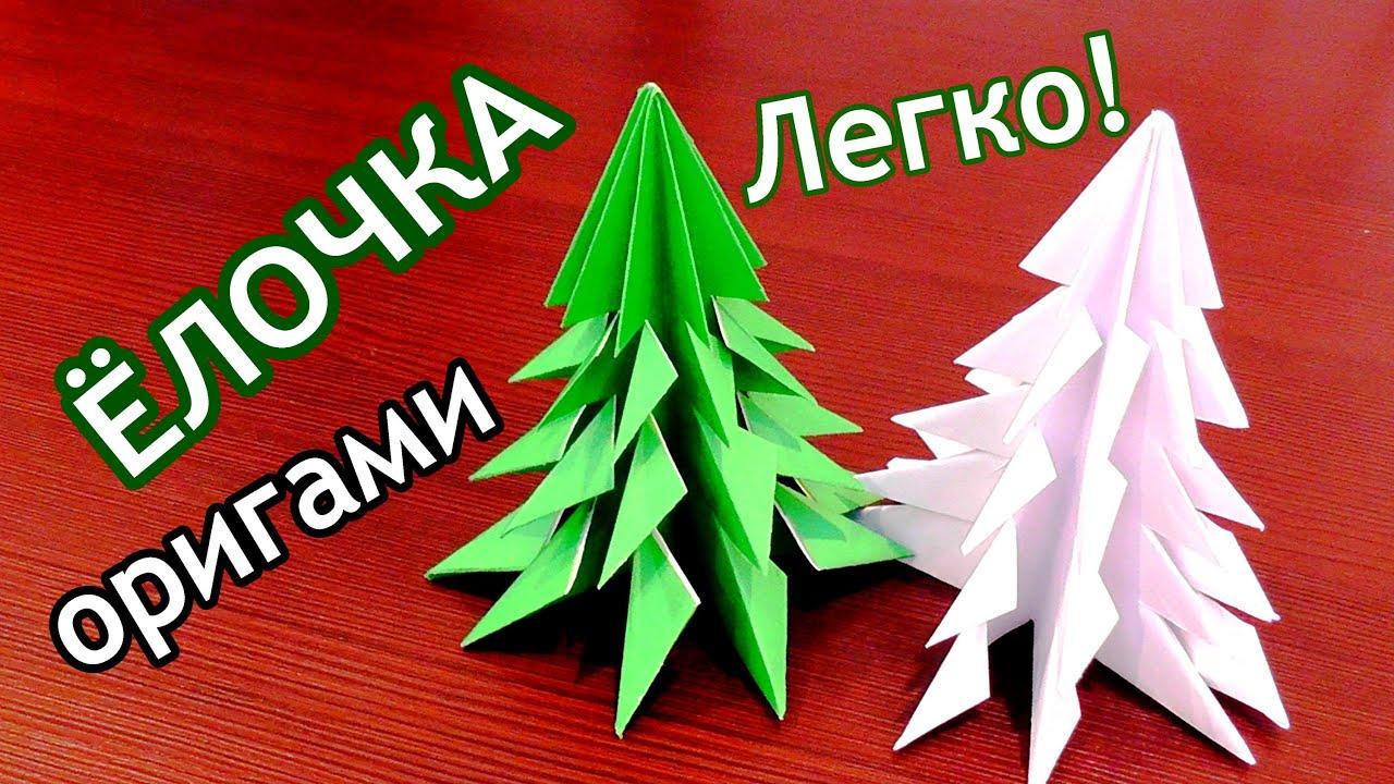 схема елки из бумаги оригами