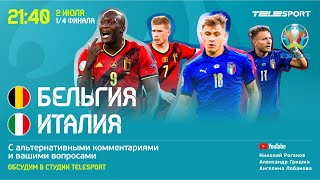 Бельгия Италия Лукаку против Иммобиле в 1 4 финала Евро 2020 Смотрим и обсуждаем в студии