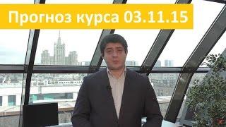 Аналитика форекс на сегодня от Владимира Чернова 03 11 2015 прогнозы по рынку Форекс на сегодня
