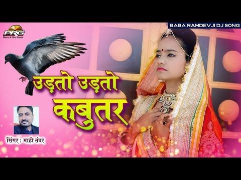 Udto Udto Ek Kabutar || उडतो उडतो एक कबूतर || सुगणा -कबूतर सवांद |Mahi Tanwar |Strive Films | PRG