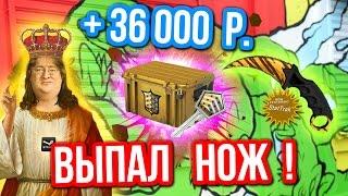 ВЫПАЛ НОЖ ЗА 36 000 руб ! - Казино в CS:GO #98 (Открытие Кейсов)