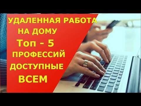 Работа на дому в интернете: Топ 5 профессий