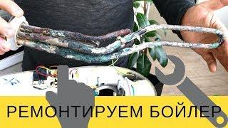 вода БЬЕТ ТОКОМ?! Ремонт водонагревателя своими руками  ЗАМЕНА ТЭНА THERMEX