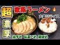 家系ラーメン【すずき家】油多め味濃いめを大盛りライスで大食い【飯テロ】ramen
