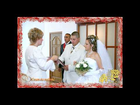 Наша свадьба 07.07.07