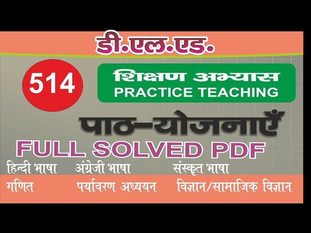 Deled 514 Practice Teaching  Lesson Plan Solved  PDF in Hindi