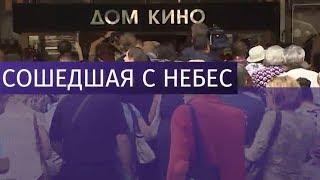 Москва простилась с Верой Глаголевой