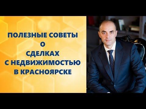 Почему мошенники открыто действуют на рынке недвижимости Красноярска?