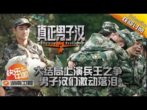 《真正男子汉》第12期20150718: 兵王之争上演大结局 男子汉激动落泪 Takes A Real Man: Ultimate Contest For Soldiers【湖南卫视官方版1080p】