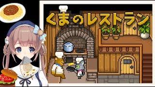 [LIVE] ほのぼのアドベンチャーゲーム『くまのレストラン』で遊ぶよ