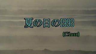 山根万理奈 - 夏の日の1993