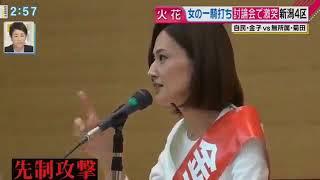 【金子恵美】ゲス不倫、新潟4区、討論会で激突 𝟭71019 𝗝p 𝗧v 金子恵美 検索動画 9
