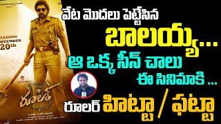 Ruler Teaser Review And Rating By Tollywood Famous Film Critic Imax Manoj | Public Response On Ruler
