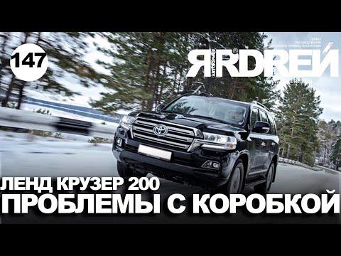 ТОЙОТА ЛЕНД КРУЗЕР 200 - ПРОБЛЕМЫ С КОРОБКОЙ