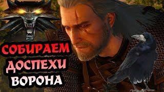 Ведьмак The Witcher Enhanced Edition Глава 5 Доспехи Ворона