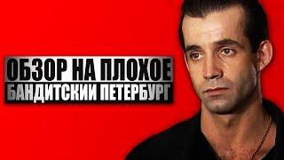 Обзор на плохое - Бандитский Петербург