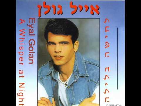אייל גולן לבד לבד Eyal Golan