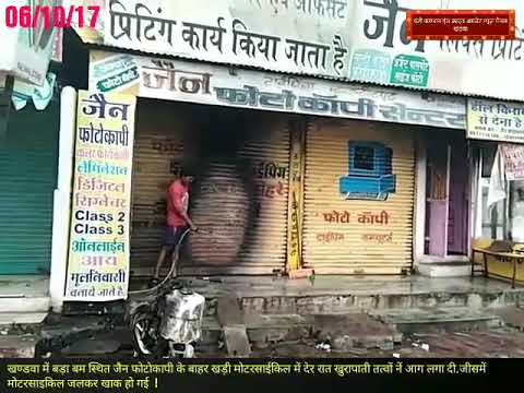 Khandwa news,खुरापाती तत्वों नें फूंकी माटरसाईकिल