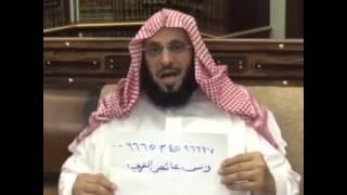 مفسر احلام واتس اب التواصل مع الشيخ القرنى فيديو افضل جديد