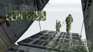 "Тушино [ARMA II, mACE] - ""Aver 4EVER"""