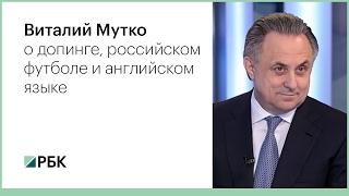 Виталий Мутко о допинге, российском футболе и английском языке