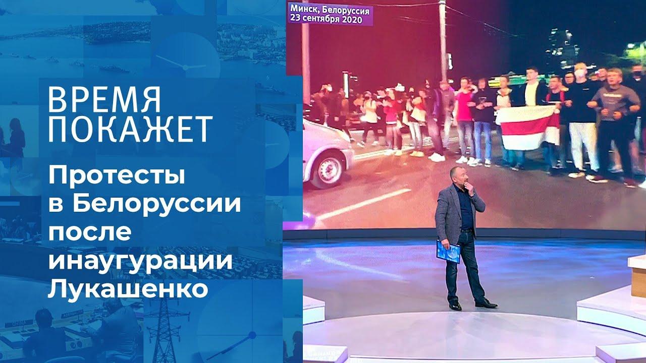 Белоруссия: протесты против инаугурации. Время покажет. Фрагмент выпуска от 24.09.2020