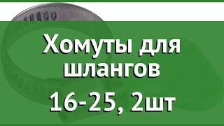 Хомуты для шлангов 16-25, 2шт (Brigadier) обзор 84501 производитель Brigadier Group (Швейцария)