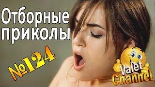 Смотреть лучшее ВСЕМ! Только лучшие русские приколы