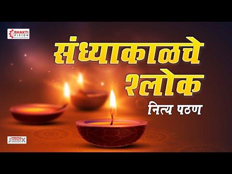 संध्याकाळचे श्लोक  नित्य पठण  Evening Prayers  Shubhank Karoti  Maruti Stotra  Ganpati Stotra