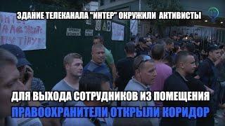 Сотрудники  Интера  покинули здание под крики митингующих