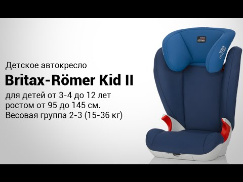 Car seats, pushchairs and bike seats. Britax römer stands for child safety.