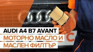 Монтаж на Маслен филтър на AUDI A4 Avant (8ED, B7): безплатно видео