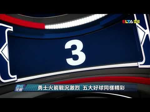 愛爾達電視20190511│【NBA】勇士火箭戰況激烈 五大好球同樣精彩